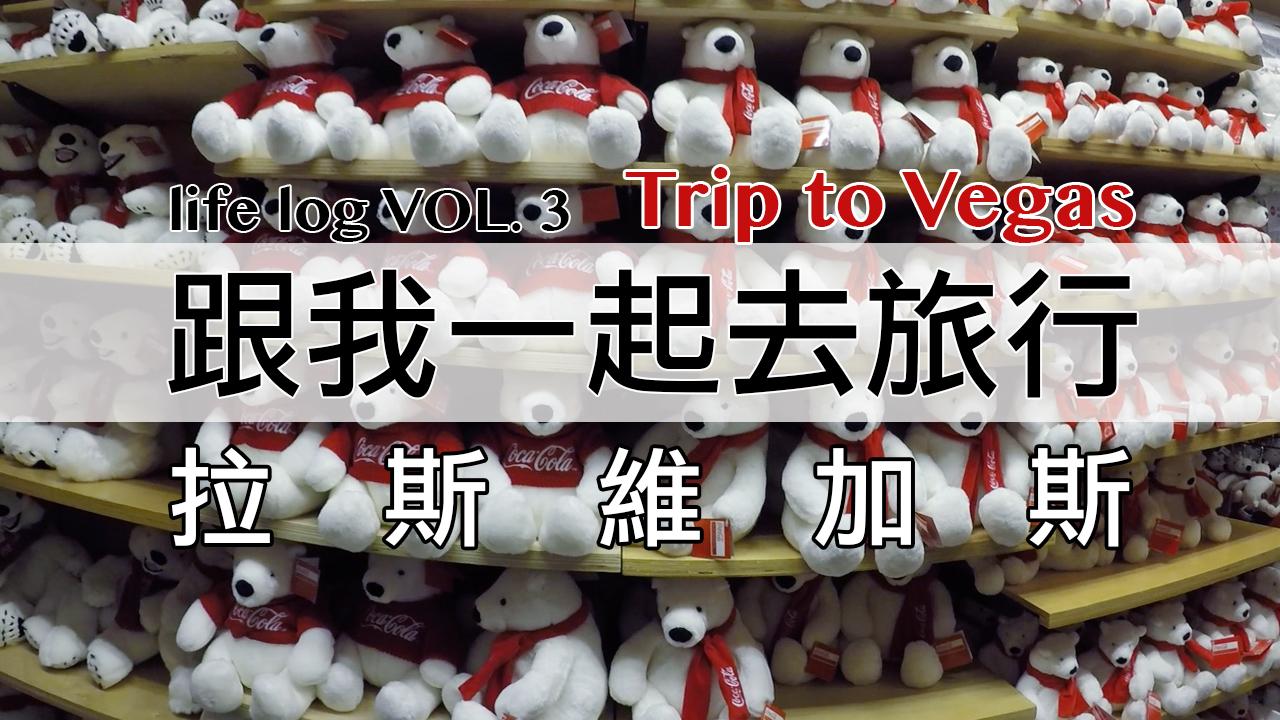 影音 | 跟我一起去旅行 拉斯維加斯 | Life Log VOL. 3