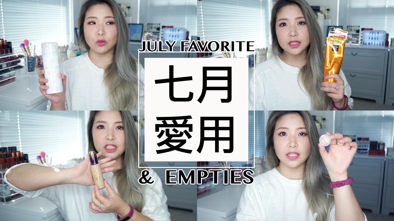 影音 | 八月愛用品 & 空瓶紀錄 || July Favorite & Empties 2017