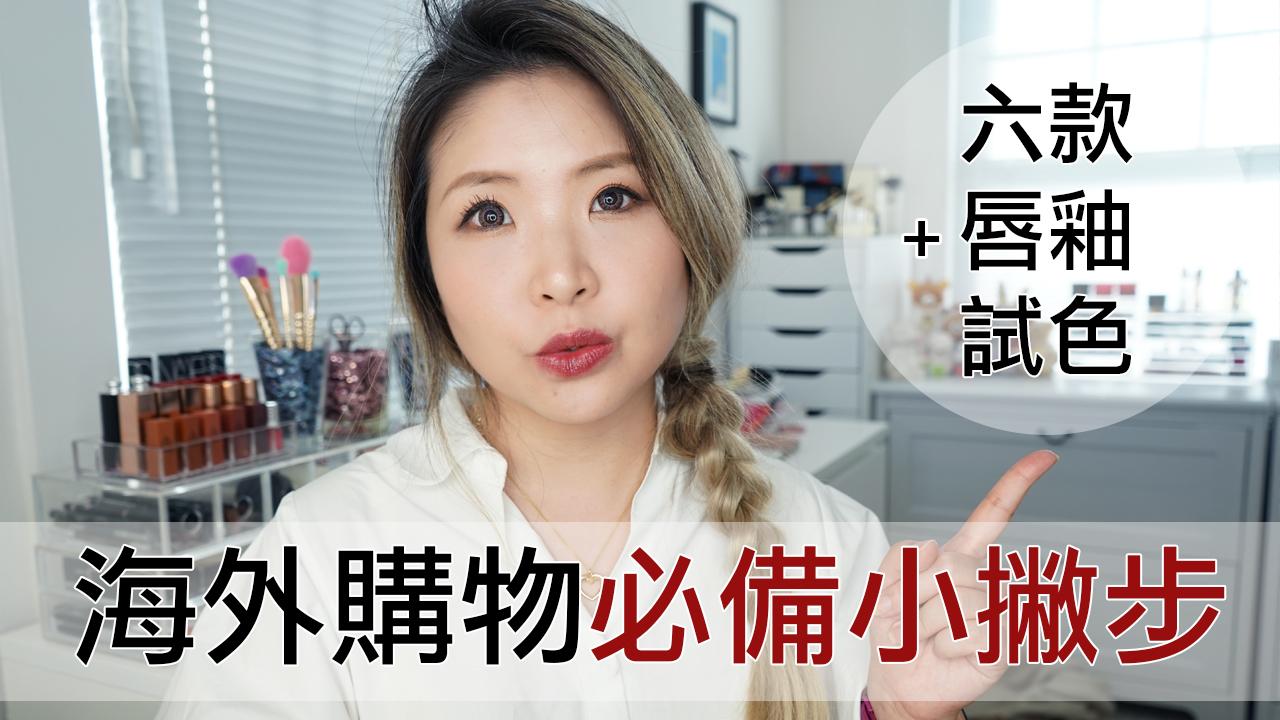 影音 | 海外購物必備小撇步!+ 六款網紅唇釉試色