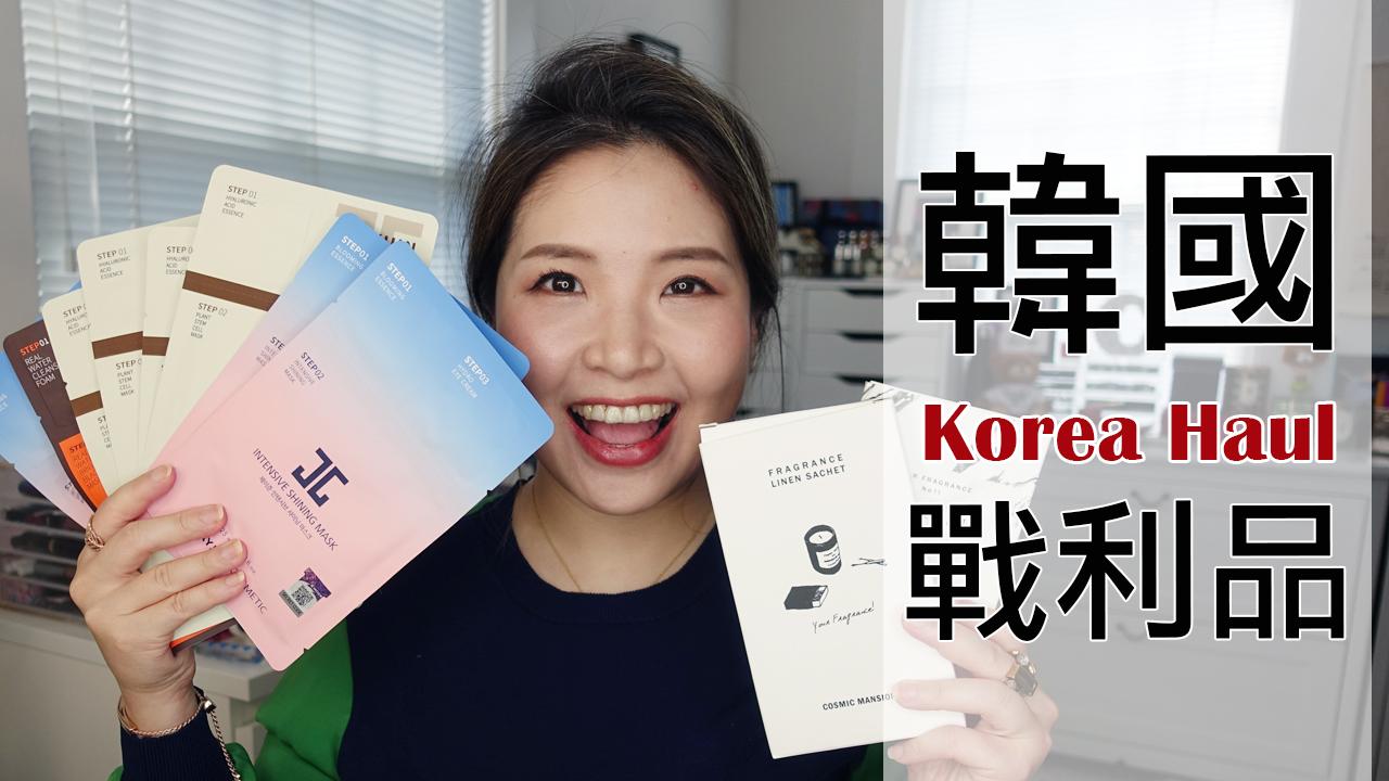 影音 | 亂買買到差點回不來!韓國戰利品分享 2019