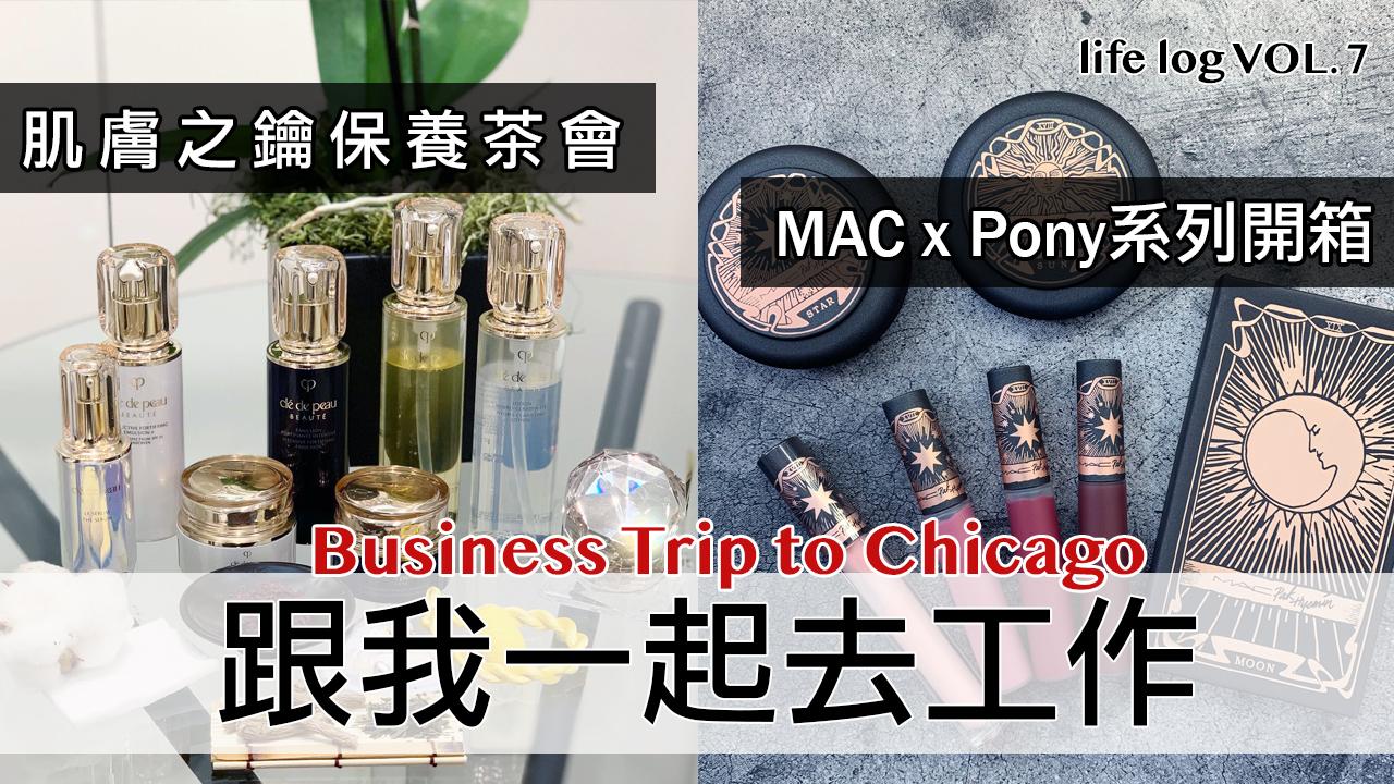 影音 | MACxPONY聯名開箱+跟我一起去芝加哥工作!