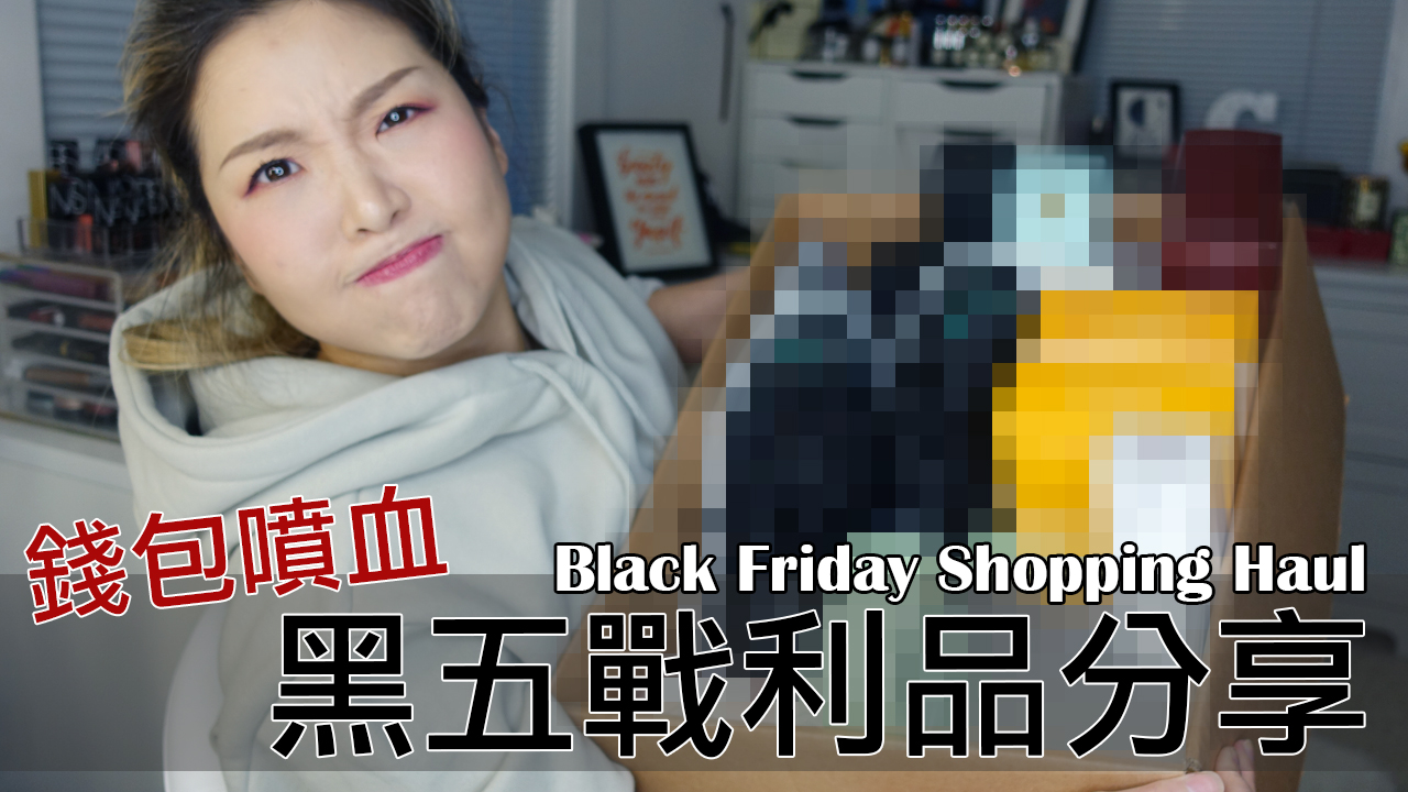 影音 | 超荒唐錢包噴血黑五戰利品分享 || 2018 Black Friday Shopping Haul
