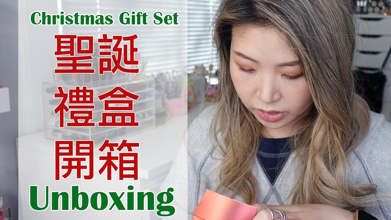 影音 | 聖誕禮盒開箱 || Unboxing Christmas Beauty Box with COSME-DE.COM